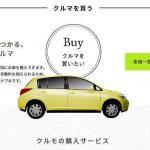 車の個人売買仲介サイト「クルモ」